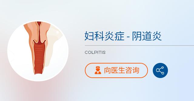 导致宁波女性阴道炎的发病原因是什么?